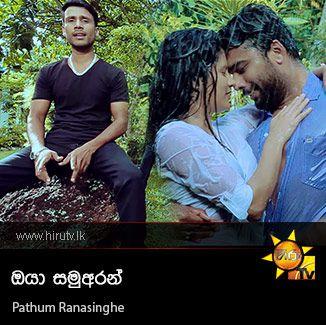 Oya Samuaran - Pathum Ranasinghe