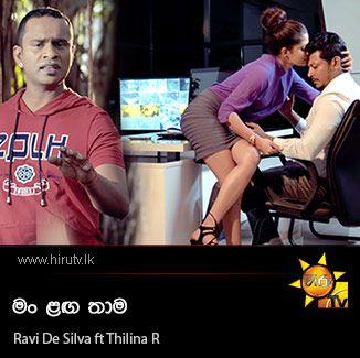 Manlaga Thaama - Ravi De Silva ft Thilina R