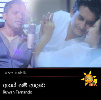 Aye Nam Adare - Ruwan Fernando