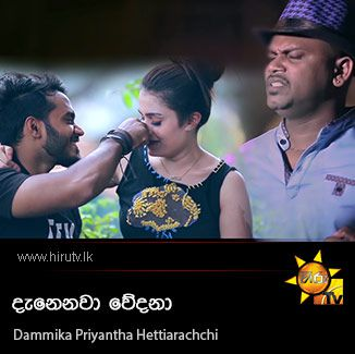 Denenawa Wedana - Dammika Priyantha Hettiarachchi