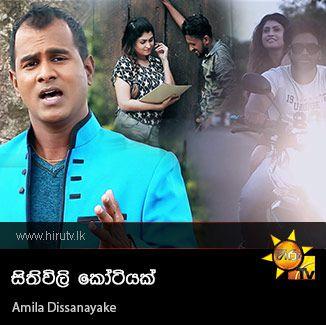 Sithiwili Kotiyak - Amila Dissanayake