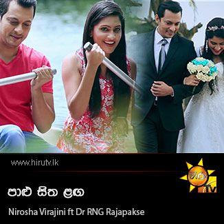 Palu Sitha Langa - Nirosha Virajini ft Dr RNG Rajapakse