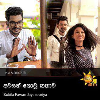 Awasan Nowu Kathawa - Kokila Pawan Jayasooriya