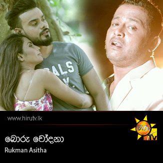 Boru Chodana  - Rukman Asitha