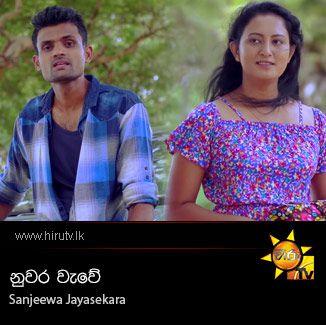 Nuwara Wewe - Sanjeewa Jayasekara