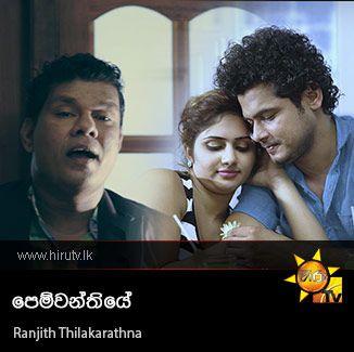 Pemwanthiye - Ranjith Thilakarathna