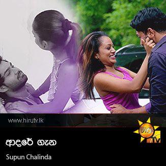 Aadare Gena - Supun Chalinda