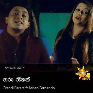 Tharu Ranak - Erandi Perera ft Ashan Fernando