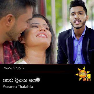 Pera Dinaka Pem - Prasanna Thakshila