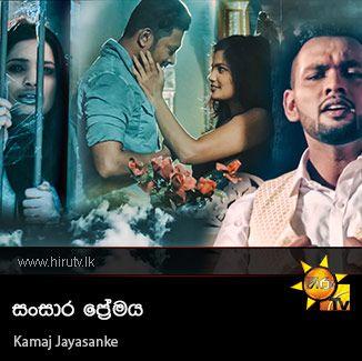 Sansara Premaya - Kamaj Jayasanke