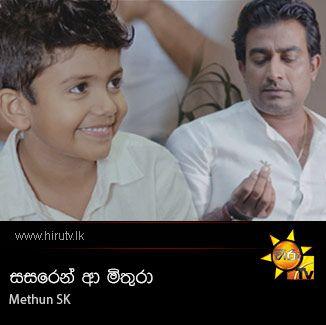 Sasaren Aa Mithura - Methun SK