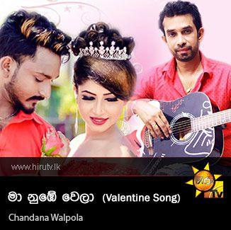 Ma Nube Wela - Chandana Walpola