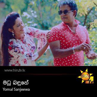 Madu Bandune - Yomal Sanjeewa