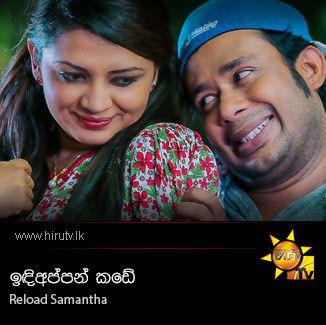 Idiappan Kade - Reload Samantha