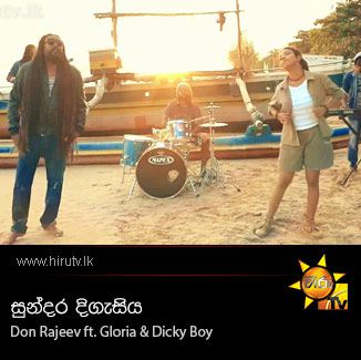 Sundara Digasiya - Don Rajeev ft. Gloria & Dicky Boy