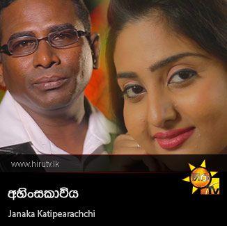 Ahinsakaviya - Janaka Katipearachchi