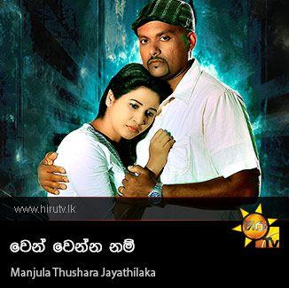 Wen Wenna Nam - Manjula Thushara Jayathilaka