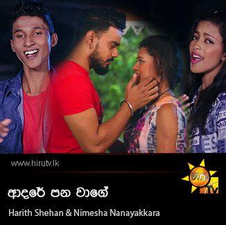 Adare Pana Wage - Harith Shehan & Nimesha Nanayakkara