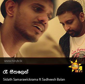 Ra Seethalen - Sidath Samarawickrama ft Sadheesh Balan