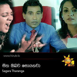 Sitha Obawa Soyanawa - Sagara Tharanga