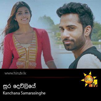 Sura Dewliye - Kanchana Samarasinghe