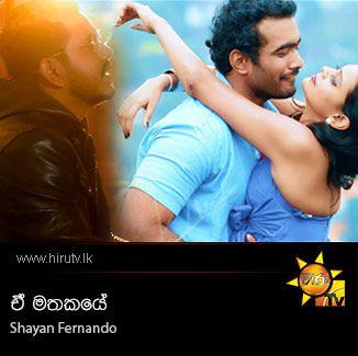 E Mathakaye - Shayan Fernando