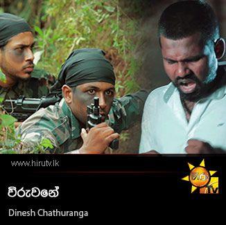 Viruwane - Dinesh Chathuranga