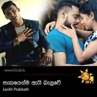 Sakayenma Ai Baluwe - Janith Prabhath