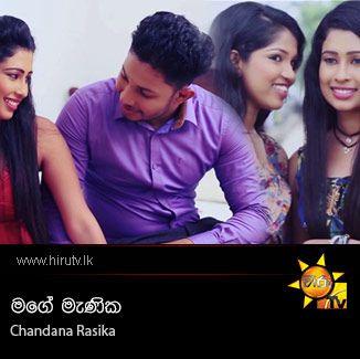 Mage Menika - Chandana Rasika
