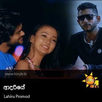 Aadariye - Lahiru Promod
