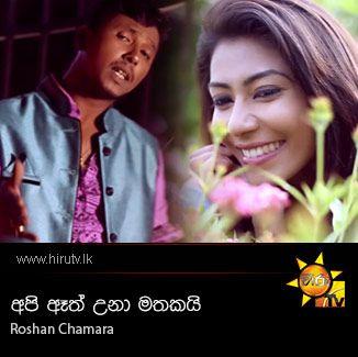 Api Ath Una Mathakai - Roshan Chamara