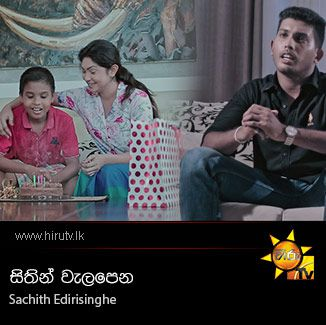 Sithin Welapena - Sachith Edirisinghe