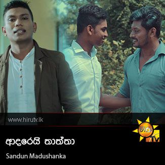 Adarei Thaththa - Sandun Madushanka