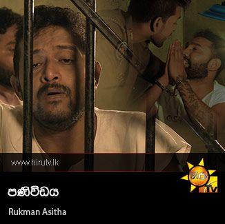 Paniwidaya - Rukman Asitha
