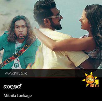 Sadaye - Mithila Lankage