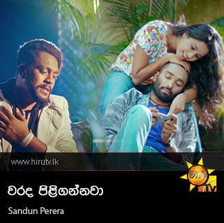 Warada Piligannawa - Sandun Perera