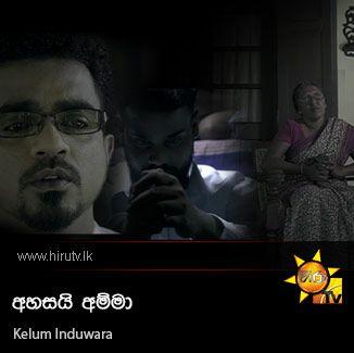 Ahasai Amma - Kelum Induwara