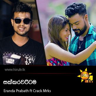 Sakkarawattama - Eranda Prabath ft Crack Mrks
