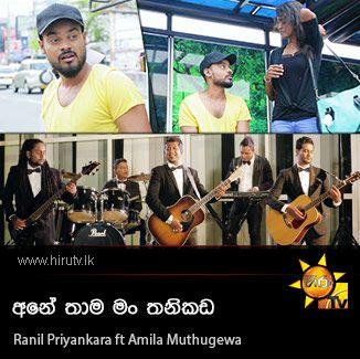 Ane Thama Man Thanikada - Ranil Priyankara ft Amila Muthugewa