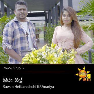 Hiru Mal - Ruwan Hettiarachchi ft Umariya