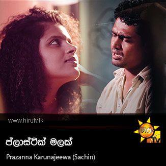 Plastic Malak - Prazanna Karunajeewa (Sachin)