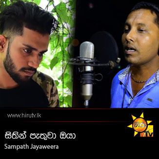 Sithin Pathuwa Oya - Sampath Jayaweera