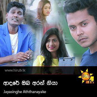 Adare Oba Arangiya - Jayasinghe Aththanayake