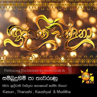 Hiru Shraddhabhiwandana Poson Theme Song 2018 (Sambudu Himi Pa Thewarunu) - Kasun Uyanahewa , Tharushi Mayomi , Kaushyal Dhanushka & Muditha Jayakodi