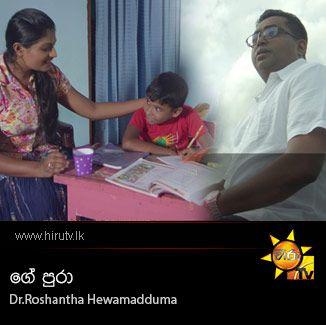 Ge Pura - Dr.Roshantha Hewamadduma