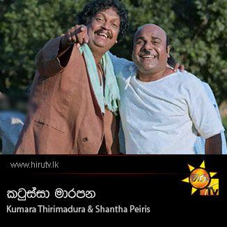 Katussa Marapana - Kumara Thirimadura & Shantha Peiris