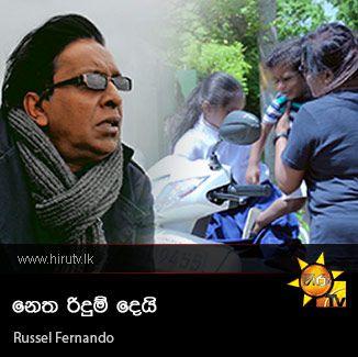 Netha Ridum Dei - Russel Fernando