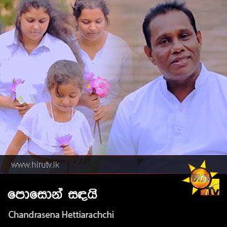 Poson Sandai - Chandrasena Hettiarachchi