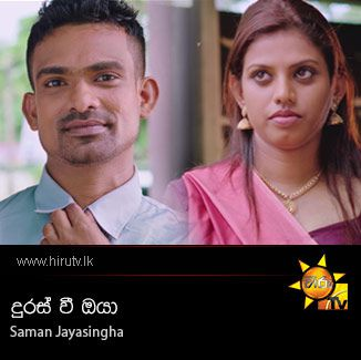 Duras Wee Oya - Saman Jayasingha