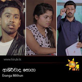 Ashirwada Soya - Eranga Mithun